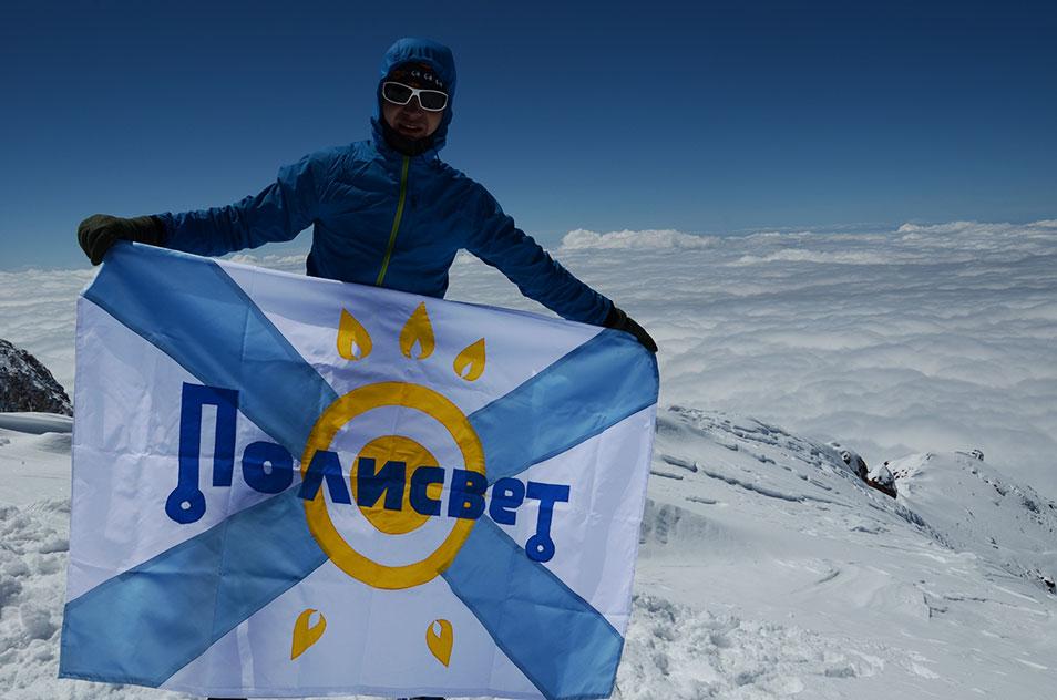 """Флаг """"Полисвет"""" на вершине Эльбруса"""